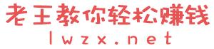 老王在线带你轻松赚100万-2020年5月